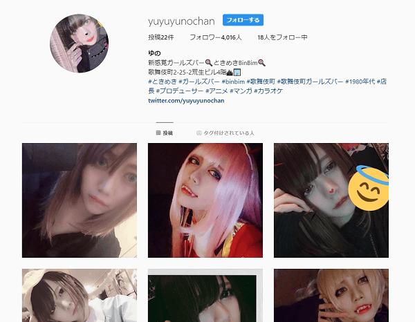 高岡由佳容疑者のインスタのトップ画面のキャプチャ画像