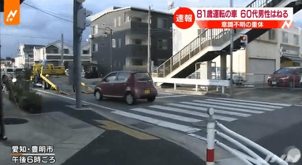 愛知県豊明市の交差点で事故が起きたニュースのキャプチャ画像