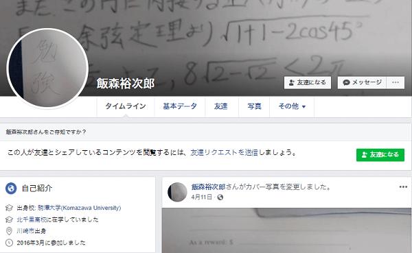 飯森裕次郎容疑者のFacebookのプロフィール画像