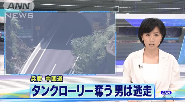 中国道でタンクローリー強奪事件のニュースのキャプチャ画像