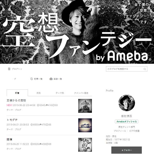 香取慎吾さんの「空想ファンテジー」のトップ画面の画像