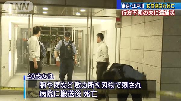 江戸川区船堀で夫が妻を殺害した殺人事件のニュースのキャプチャ画像