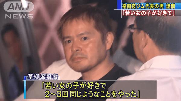 草柳和宏が児童買春で逮捕されたニュースのキャプチャ画像