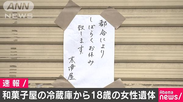 殺人事件現場の和菓子店木津屋のシャッターの画像
