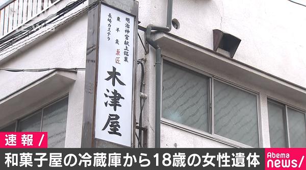 冷蔵庫から女子大生の遺体が見つかった和菓子店の看板の画像