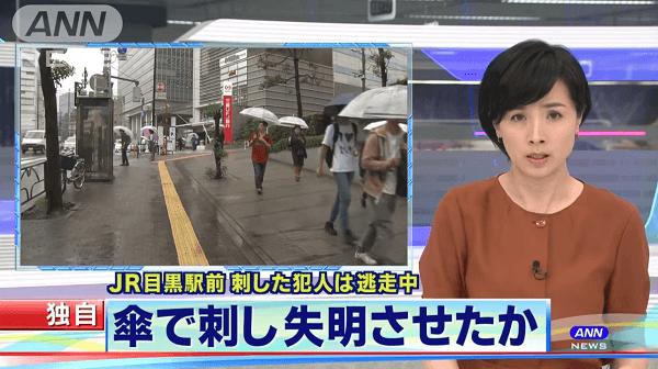 目黒駅前で傘でこめかみ刺し失明させた傷害事件のニュースのキャプチャ画像