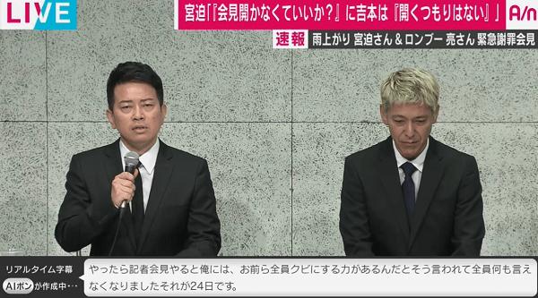 闇営業問題で宮迫と田村亮の謝罪会見の画像