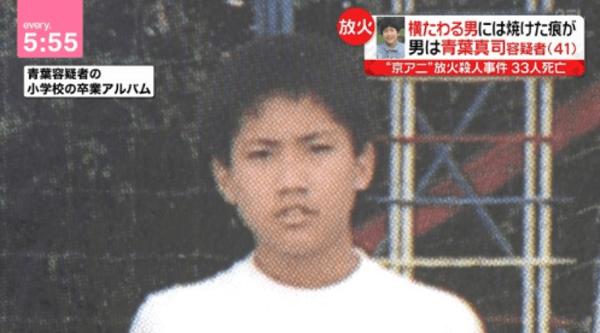 青葉真司容疑者の卒業アルバムの画像