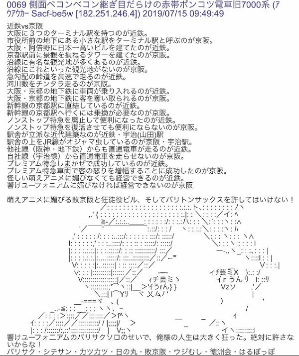 京アニ放火殺人事件の犯人と疑われていたバリサクさんの荒らしの画像