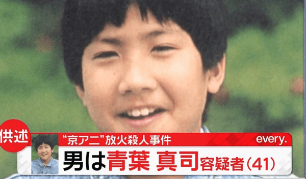 青葉真司容疑者の小学生時代の顔写真の画像