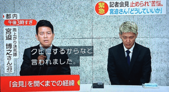 宮迫博之さんが謝罪会見で暴露する画像