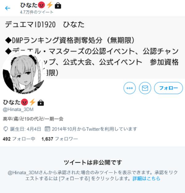 ビクトリーカーニバル火炎放射事件の動画撮影者のひなたのTwitterの画像