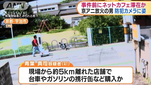 青葉真司容疑者が事件前にガソリン携行缶を購入し路上を歩いている防犯カメラの映像の画像