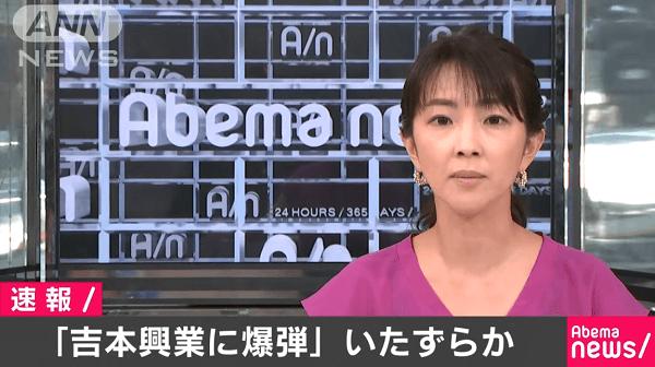 吉本興業に爆破予告が威力業務妨害事件のニュースのキャプチャ画像