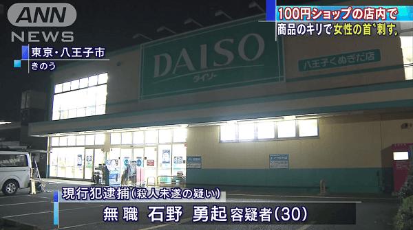 八王子市椚田町のダイソーで無差別刺傷事件のニュースのキャプチャ画像