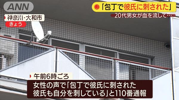 大和市大和東でカップルの殺傷事件が起きたニュースのキャプチャ画像
