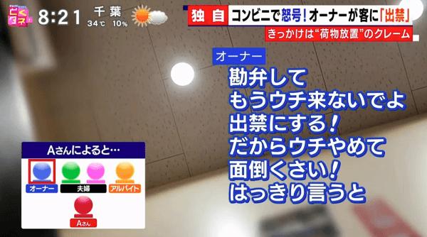 ファミマ瀬谷阿久和西四丁目店のオーナが逆ギレし出禁発言をしている画像