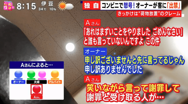 ファミリーマート瀬谷阿久和西四丁目店の荷物放置トラブルのニュースキャプチャ画像