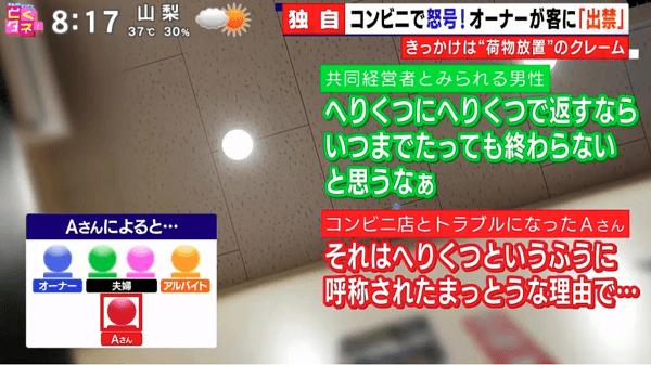ファミマ瀬谷阿久和西四丁目店のトラブルで経営者が発言している画像