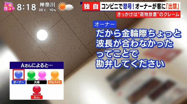 ファミマ瀬谷阿久和西四丁目店のオーナーが出禁で話をまとめようとしている画像