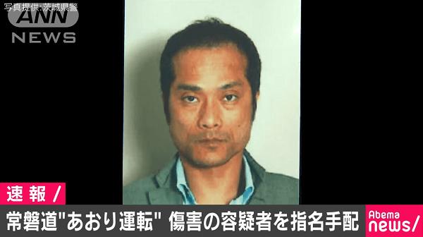 常磐道で煽り運転事件で指名手配されている犯人の顔写真の画像