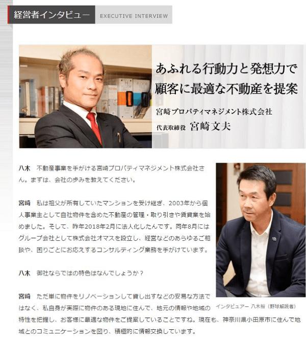 宮崎文夫容疑者の経営者インタビューのキャプチャ画像