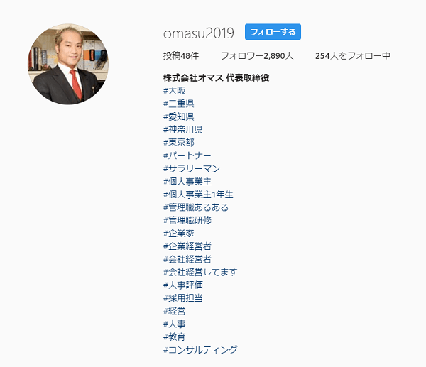 宮崎文夫のインスタグラムのトップ画面のキャプチャ画像