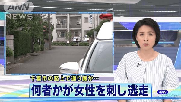 千葉市稲毛区萩で通り魔事件が起きたニュースのキャプチャ画像