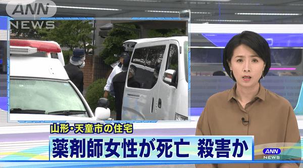 天童市東長岡で薬剤師の女性が殺害された殺人事件のニュースのキャプチャ画像