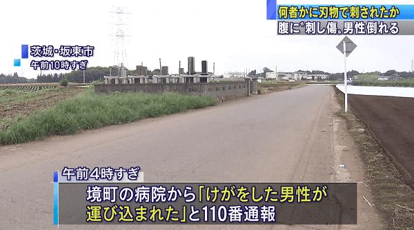 坂東市で殺人未遂事件が起きたニュースのキャプチャ画像