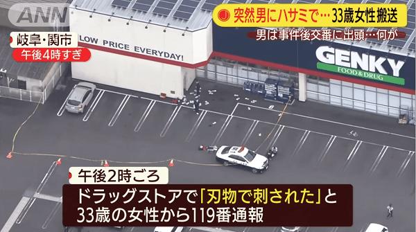 関市東新町のゲンキーで殺人未遂事件が起きたニュースのキャプチャ画像