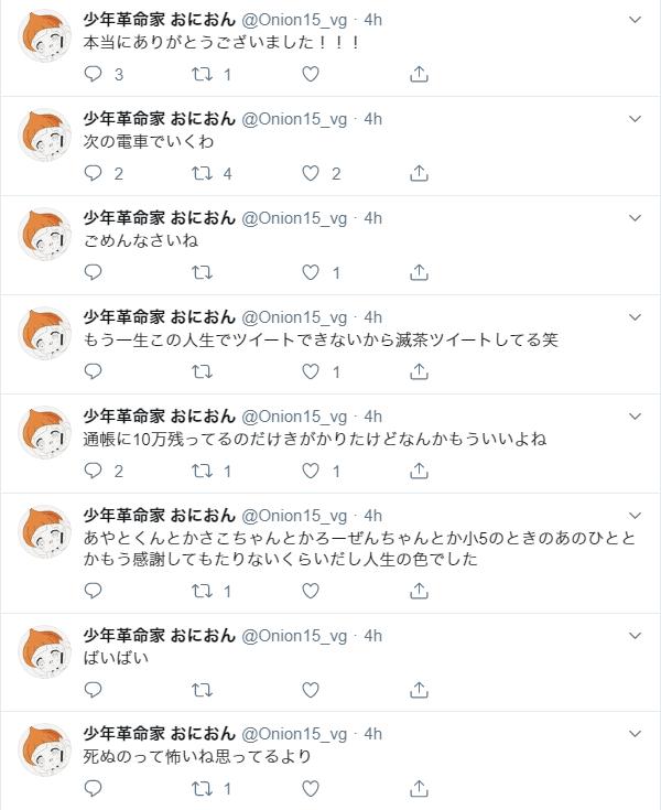 小田急江ノ島線の人身事故発生直前に高校生が投稿したツイートのキャプチャ画像