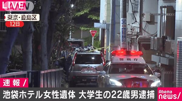 池袋のラブホテル殺人事件で北島瑞樹容疑者が逮捕されたニュースのキャプチャ画像