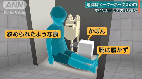 進藤遼佑くんの遺体が見つかった当時の再現のニュースのキャプチャ画像