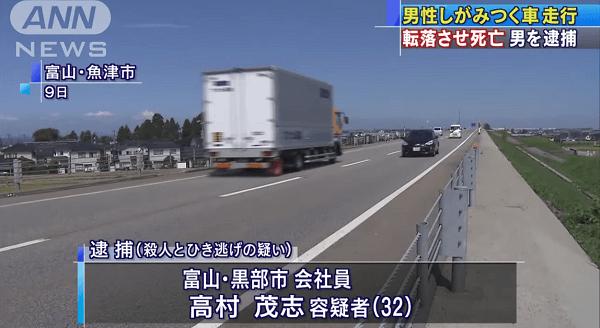 魚津市の国道8号のひき逃げ殺人事件のニュースのキャプチャ画像