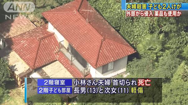 茨城県境町で夫婦が殺害された殺人事件のニュースのキャプチャ画像
