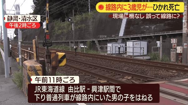 東海道線の由比駅~興津駅間で3歳児が死亡したニュースのキャプチャ画像