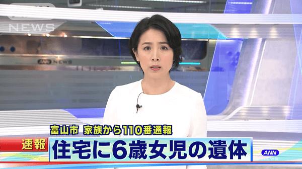 富山市婦中町で母親が6歳女児を殺害する殺人事件のニュースのキャプチャ画像