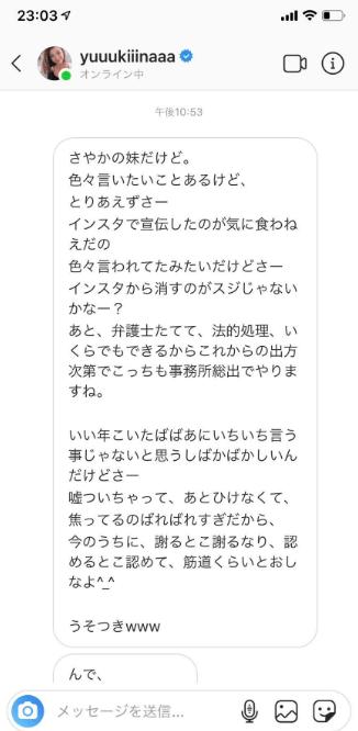 木下優樹菜さんがタピオカ店のオーナーに脅迫のDMを送った文章のキャプチャ画像