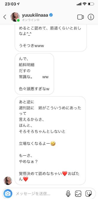 ユッキーナこと木下優樹菜さんの恐喝まがいのDMのキャプチャ画像