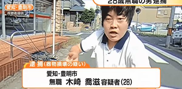 木崎喬滋容疑者の顔写真の画像