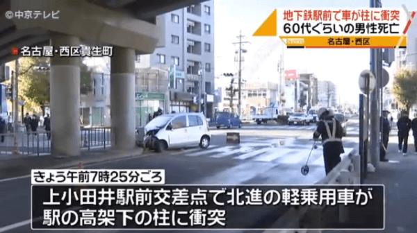 上小田井駅前で軽自動車が高架下の柱に衝突した死亡事故のニュースキャプチャ画像