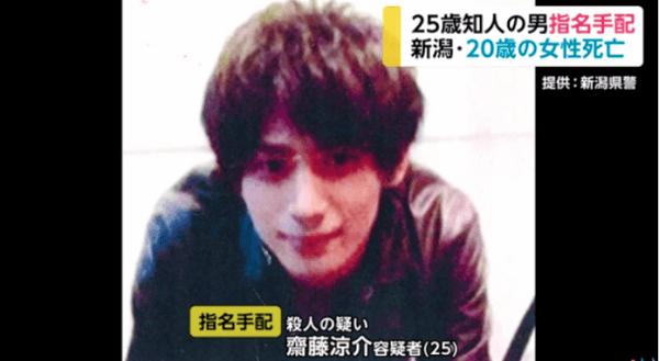 指名手配されていた斎藤涼介容疑者の顔写真の画像