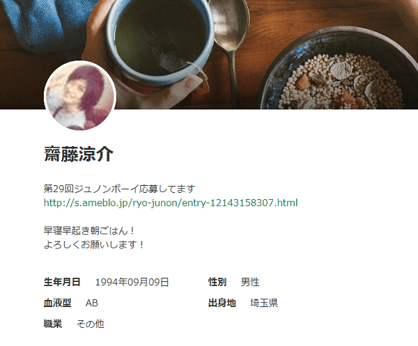 斎藤涼介容疑者がジュノンボーイ応募していたAmebaブログの画像