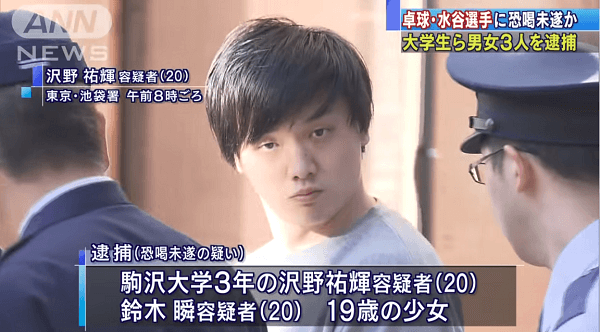 水谷隼選手を恐喝しようとした事件のニュースのキャプチャ画像