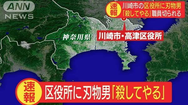 川崎市高津区役所で切りつけ事件のニュース速報のキャプチャ画像