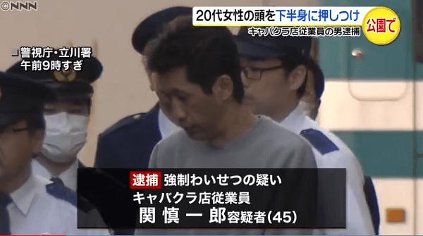 立川市の強制わいせつ事件で逮捕された関慎一郎容疑者の画像