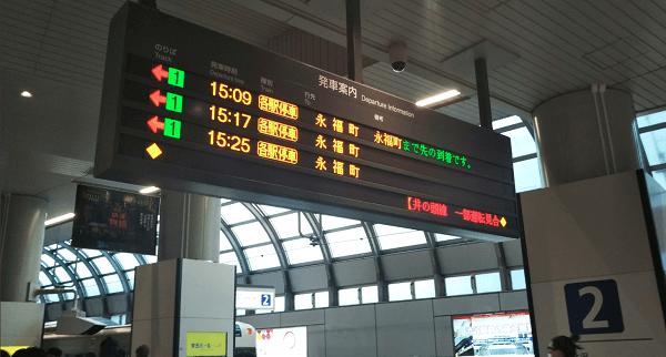 京王井の頭線の浜田山駅~西永福駅間で人身事故が起きた掲示板の画像
