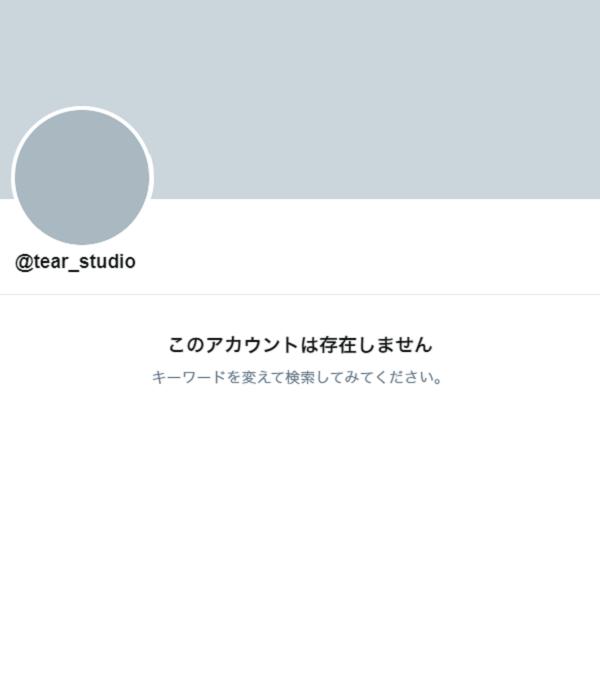 ティアスタジオのTwitterが削除されている画像