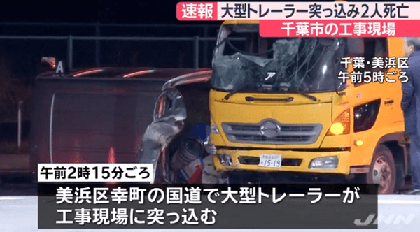 千葉市美浜区登戸でトレーラーが工事現場に突っ込む事故のニュースのキャプチャ画像